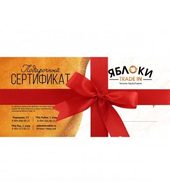 Подарочный сертификат Яблоки Trade IN