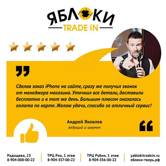 Отзывы о Apple магазине Тверь Яблоки Trade IN